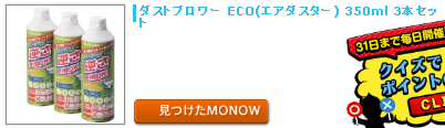 monow3_130715.png