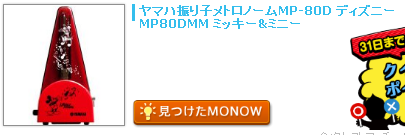 monow3_130719.png
