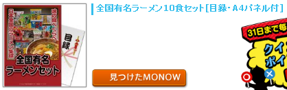 monow3_130725.png