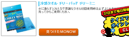 monow3_130727.png