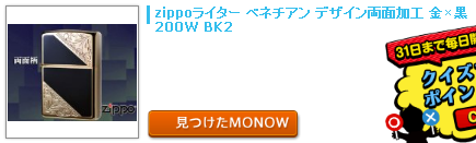 monow3_130730.png