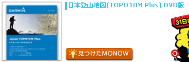 monow3_130731.png