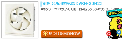 monow3_130803.png