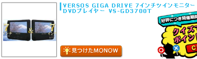 monow3_130903.png