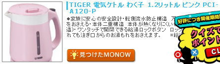 monow3_130905.png