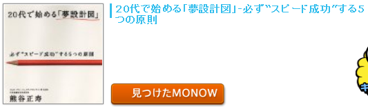 monow3_130915.png