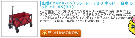 monow3_130930.png