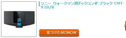 monow3_131004.png
