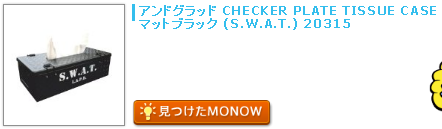 monow3_131005.png