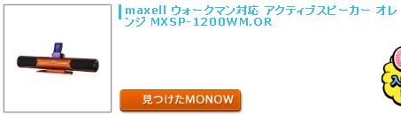 monow3_131007.png