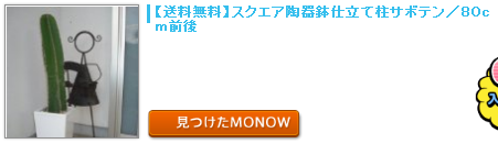 monow3_131031.png