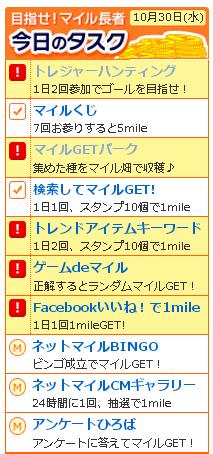 netmile1_131030.png