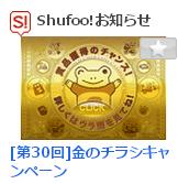 shufoo1_131118.png