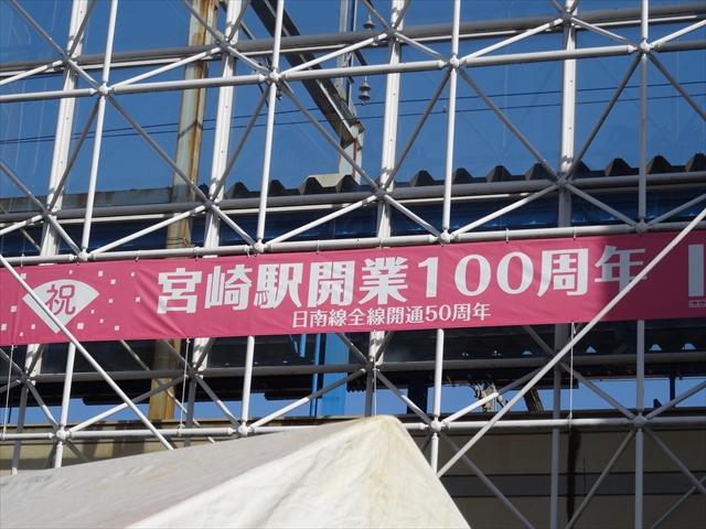 宮崎駅100周年