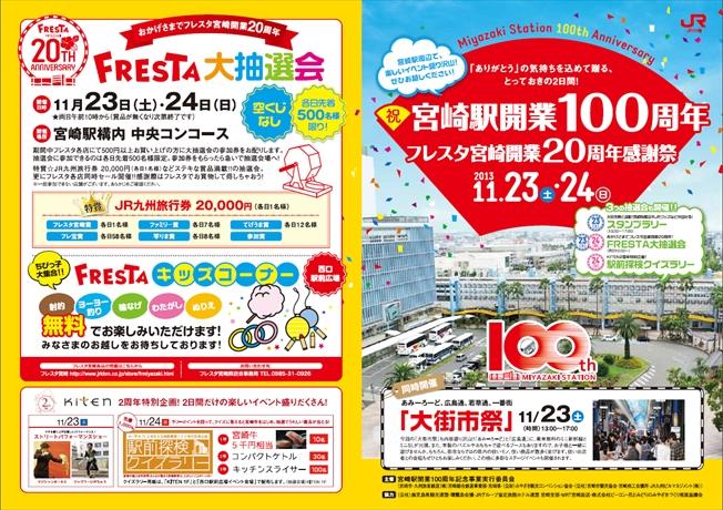 宮崎駅100周年 チラシ