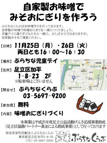 20131125縺ソ縺拈convert_20131122111012