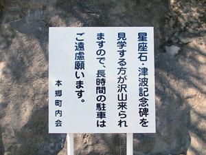 測量之碑 星座石 (釜石市唐丹町...