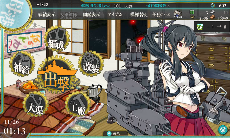 kancolle_131126_010629_01_.png