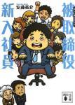 torishimarareyaku.jpg