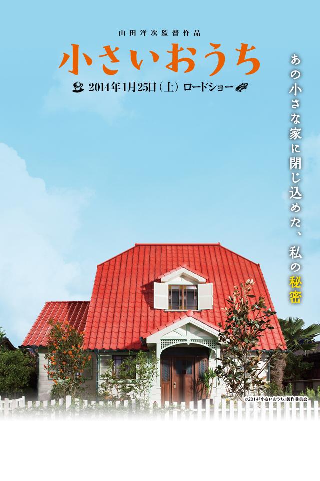 chiisai-ouchi_p_640_960.jpg