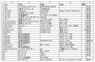 バッテリー放電カウンター部品表
