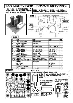 BAKA_AMP_SETUMEI.jpg