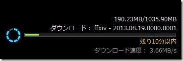 ffxivdl20130827