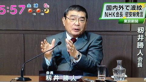 籾井NHK会長