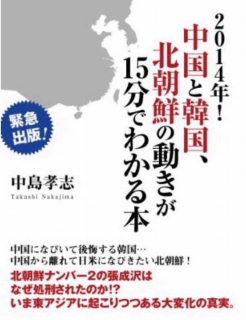 中韓朝の動きが15分で分かる本
