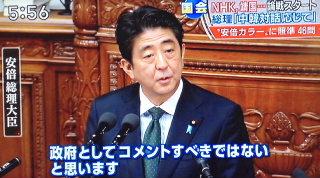 安倍首相JAN28