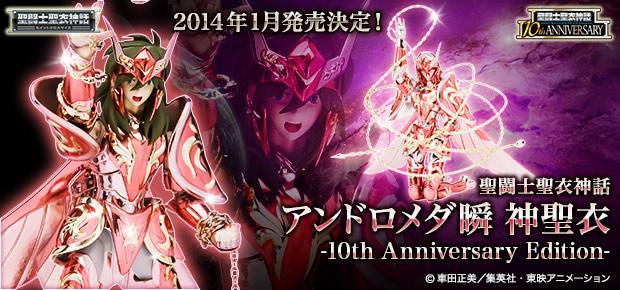 20130925_andoromeda_banner.jpg