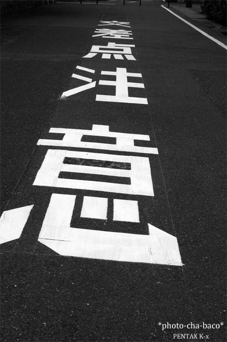 交差点注意