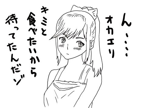 嫁ぷらす1