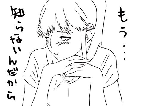 嫁ぷらす3