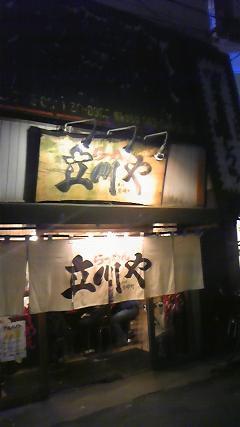 立川や_1