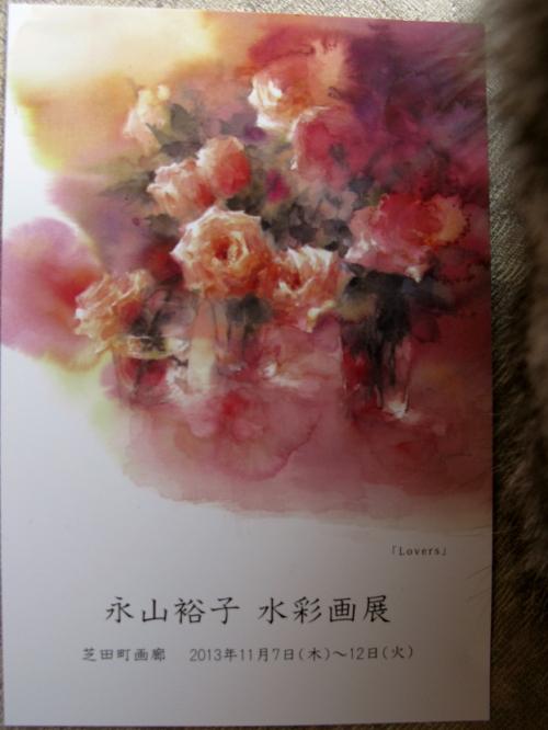 nagayama_2013110090748.jpg