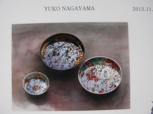 nagayama_201311090750.jpg