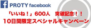 FACEBOOK-LIKE-SALE1.jpg