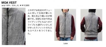 greenclothing-moa-vest.jpg
