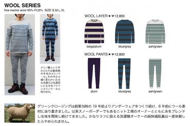 greenclothing-wool-series.jpg