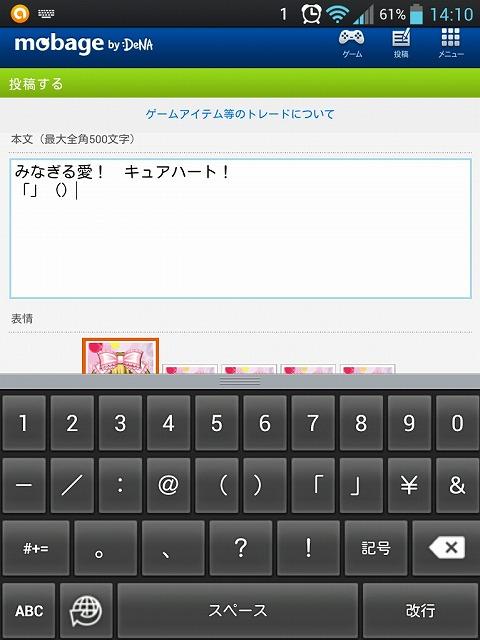キーボードアプリ02