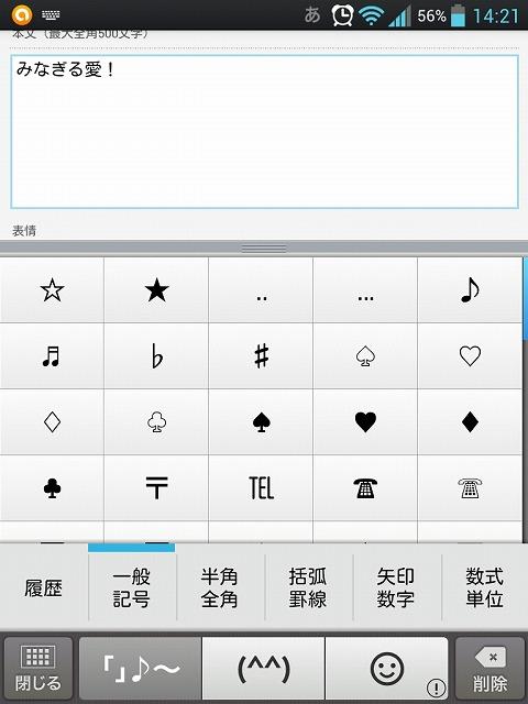 キーボードアプリ05