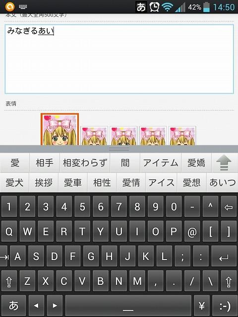 キーボードアプリ11