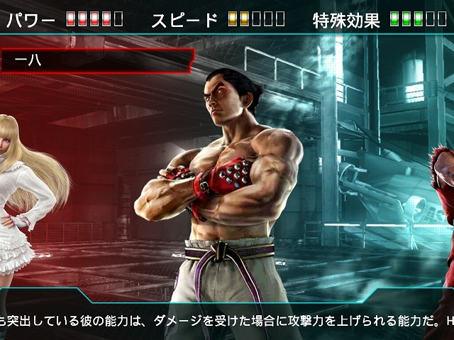Tekken Card02
