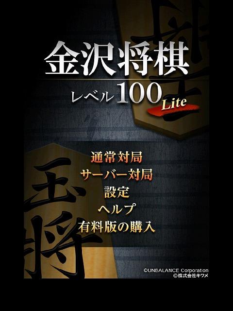 金沢将棋01