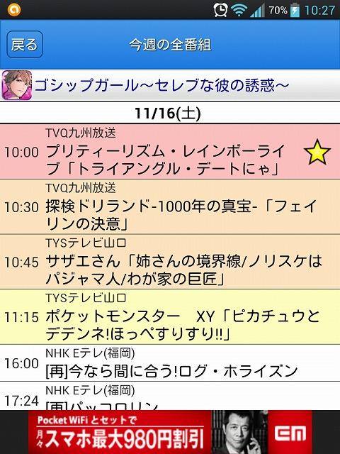 アニメの時間02