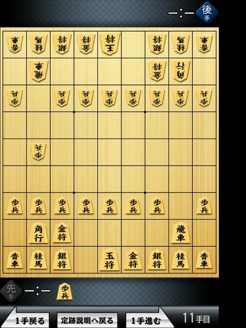 棒銀戦法(原始型)03