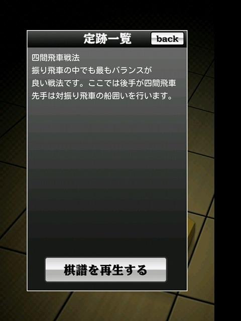 四間飛車戦法01