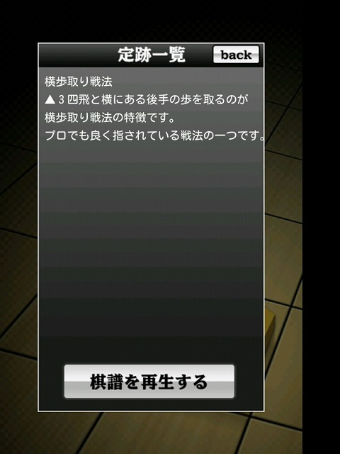 横歩取り戦法01