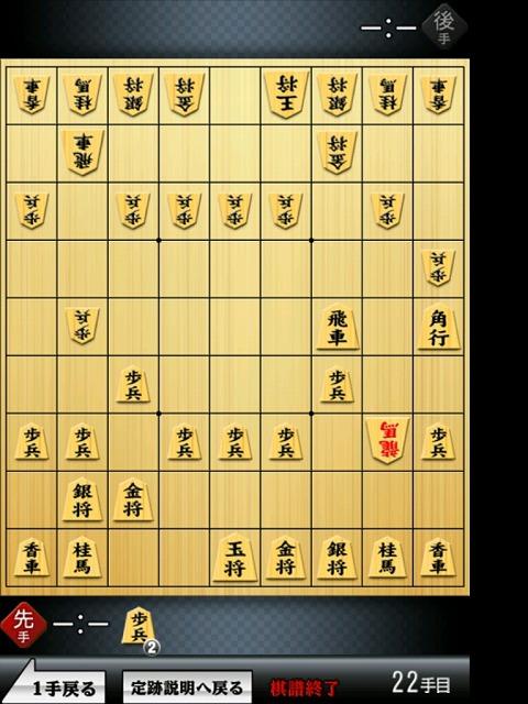 横歩取り戦法05